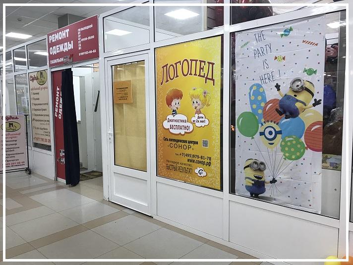 Логопед в Богородском. ТЦ