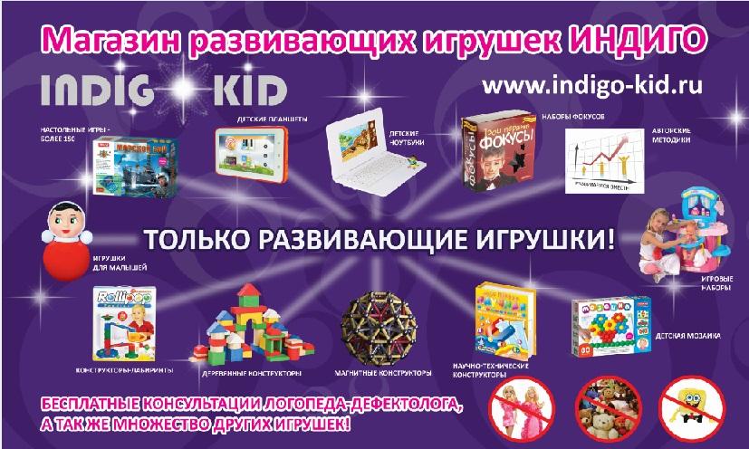 """Интернет магазин развивающих игрушек """"Индиго"""""""